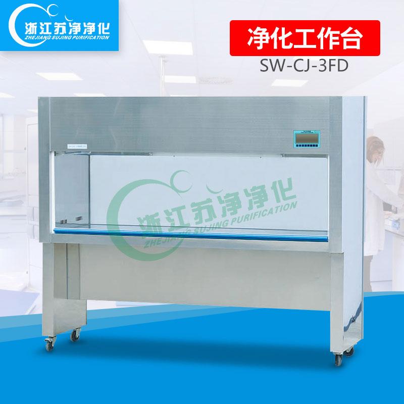 三人单面(医用)垂直送风净化工作台SW-CJ-3FD