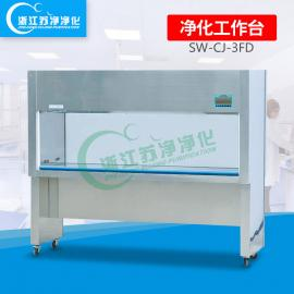 三人单面(医用)垂直送风清灰作业台SW-CJ-3FD
