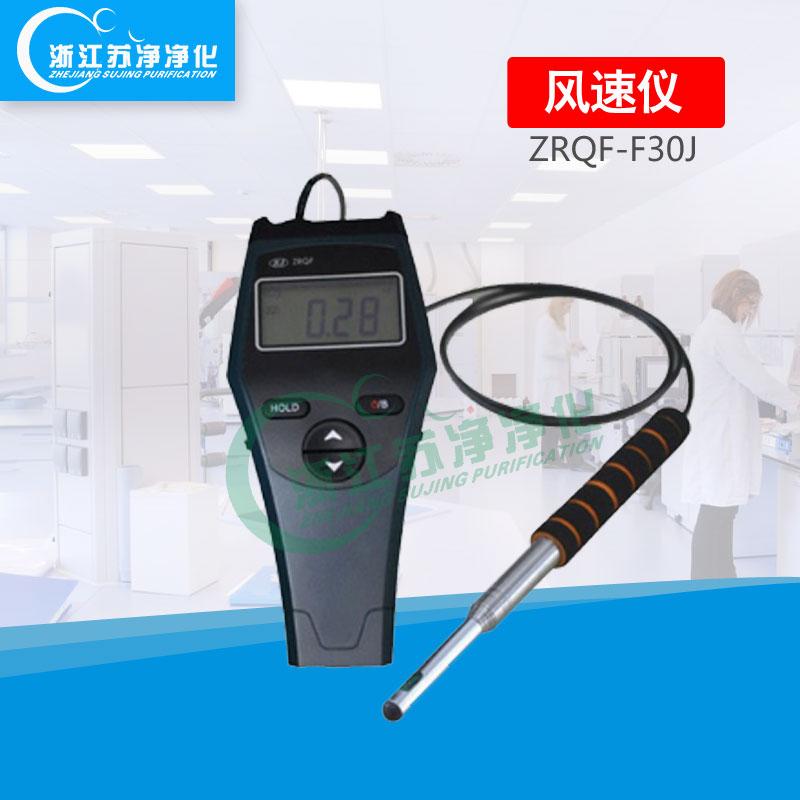 ZRQF-F30J热球风速仪 浙江苏净风速仪价格