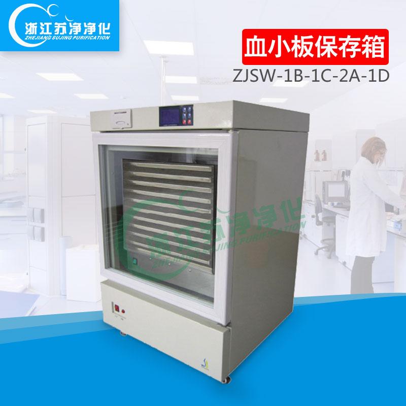 20层血小板保存箱ZJSW-4A
