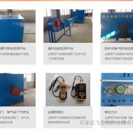 人防工程海绵橡胶封条质量检测方法 防护密闭门漏气量测量设备