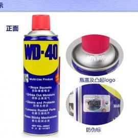 WD-40除湿防锈润滑剂 WD-40润滑油 清洁剂
