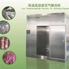 澳洲牛肉冻肉解冻机