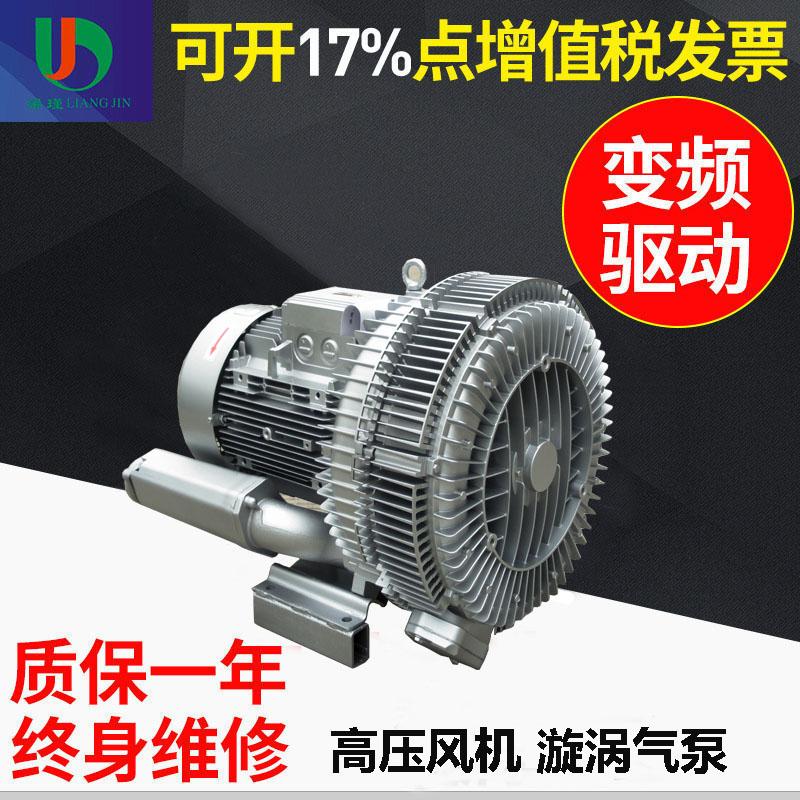 环保环境行业设备专用漩涡气泵