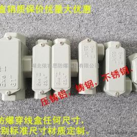 BHC-B-G3/4防爆穿线盒三通/铝合金材质/DN20/6分防爆/浙江厂家