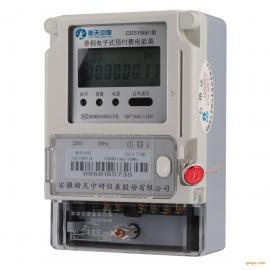 新天中研DDSY6661 单相预付费电表 智能IC卡插卡电表厂家
