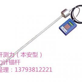 测力锚杆 - 矿山压力监测系统 - 矿用本安型数字压力计