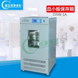 浙江苏净血小板保存箱ZJSW-1A 血小板保存箱代理