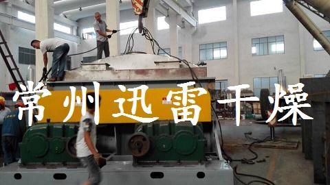印染污泥干化设备