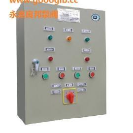 永嘉良邦离心泵压力控制柜
