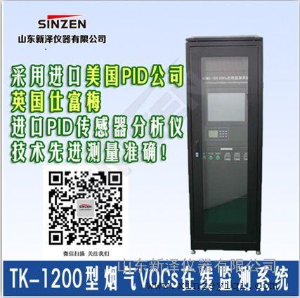 挥发性有机物VOC在线监测设备系统厂家价格
