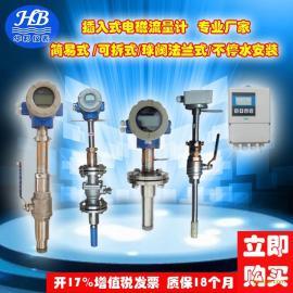 厂家供应污水HBLDC-1500插入式EMF电磁流量计在线不停水安装包邮