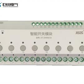 LC-8/16A智能继电器模块LC-IP07,LC-CP04网关