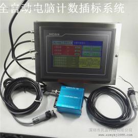 插标器控制器整套 专为模切机印刷机设计的插标计数器