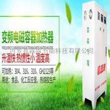 热熔胶反应釜电磁加热器 硅油反应釜环保节能加热改造