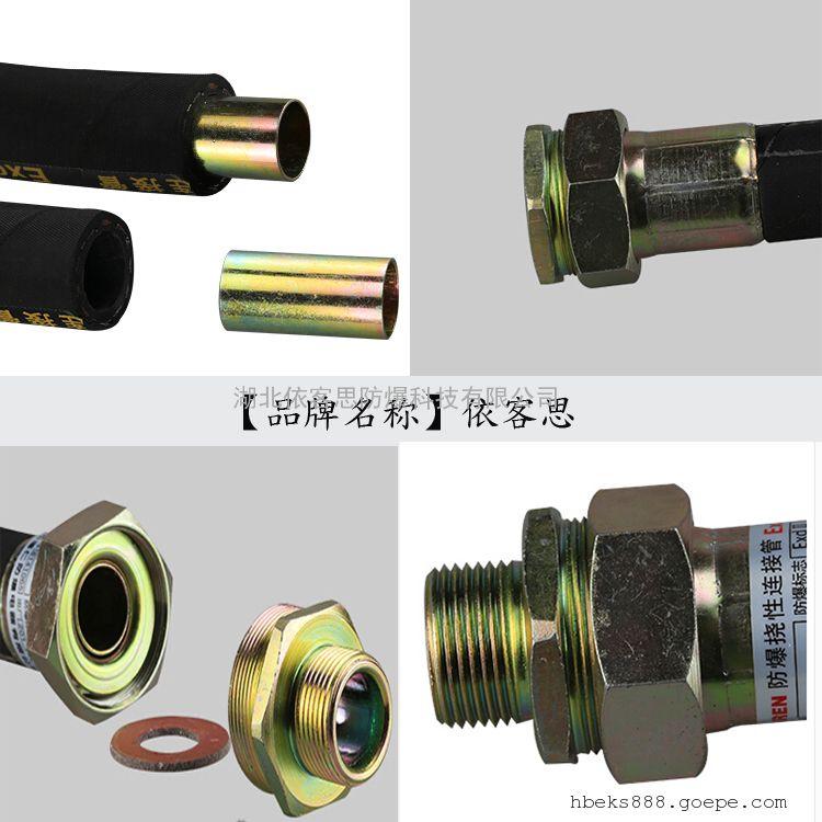 橡胶挠性软管DN20*700三防挠性管/防爆电器连接管防爆过线管