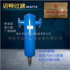 DN-300压缩空气油水分离器、法兰连接管道系统除湿器液气分离器