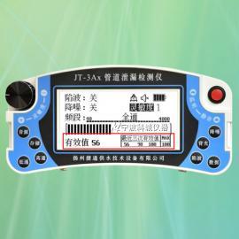 捷通JT-3Ax漏水检测仪