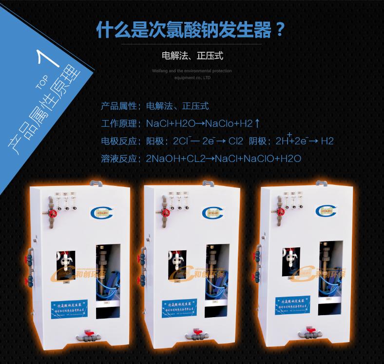湖南300gHCCL简易式次氯酸钠发生器执行标准