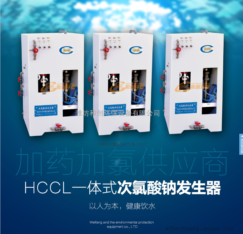 黑龙江农村饮水次氯酸钠发生器厂家_农饮水次氯酸钠发生器厂家