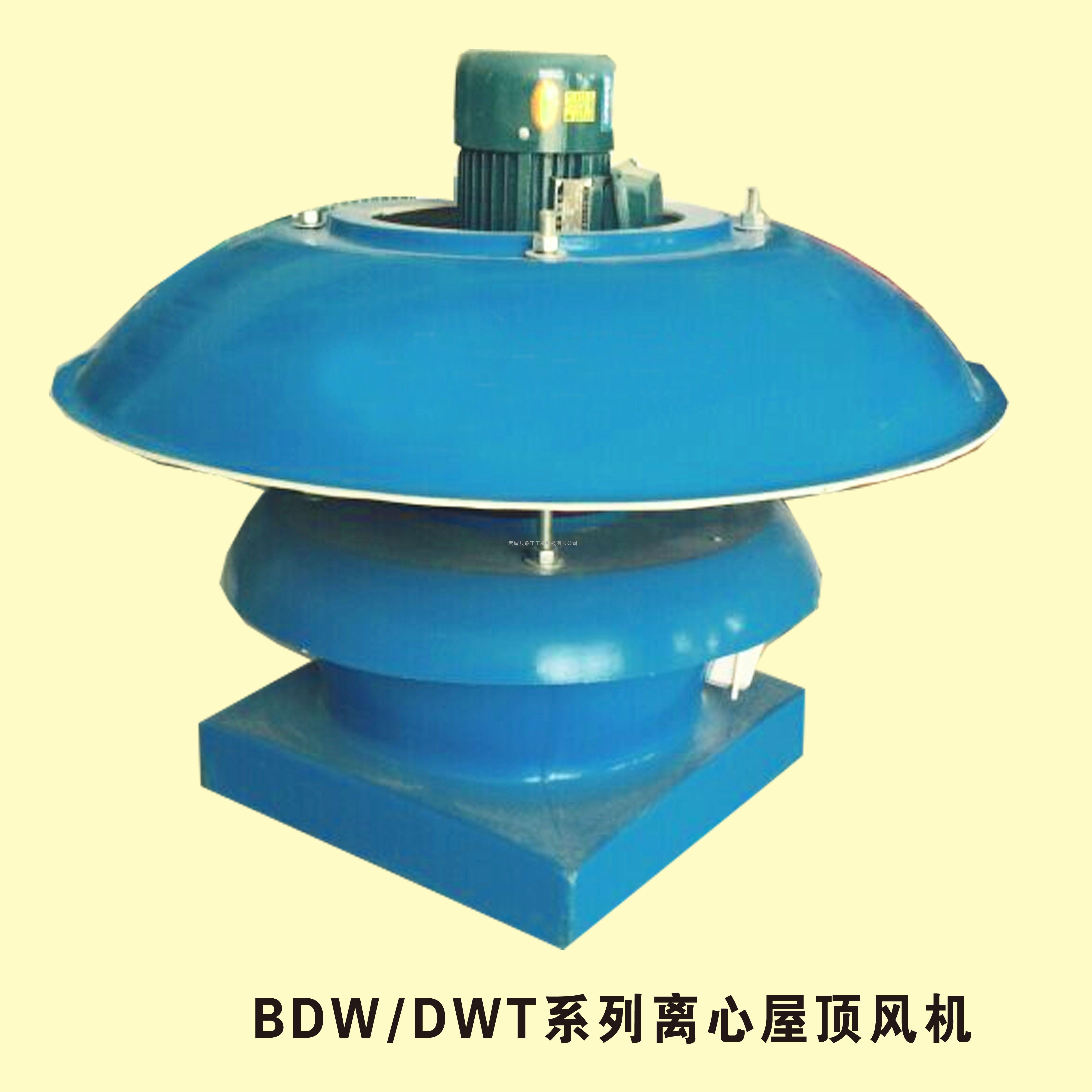玻璃钢屋顶风机 DWT/BDW玻璃钢屋顶风机厂家诚招代理商