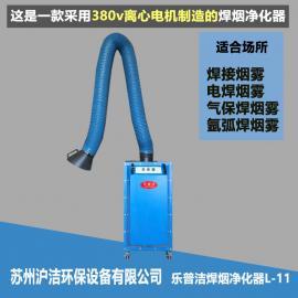 苏州精密零件厂用单臂焊烟净华器乐普洁L-11