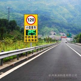 高速公路雷达测速屏
