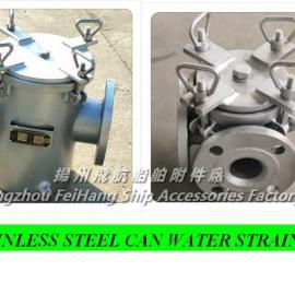 CAN WATER STRAINERS不锈钢海水滤器,不锈钢海水过滤器