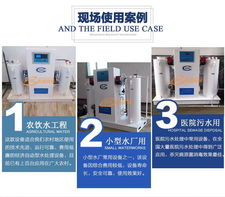 安徽二氧化氯发生器厂家/医院污水杀菌消毒设备