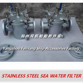 飞航A40空调海水泵进口不锈钢筒形海水滤器
