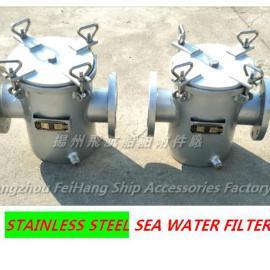 海水泵不锈钢海水滤器A125 CBM1068-81