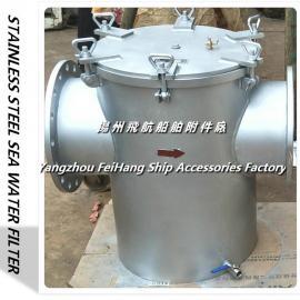不锈钢海底门海水滤器A300 CBM1061-81