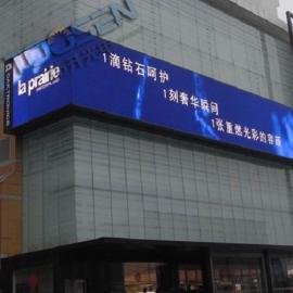 p5室外大芯片高亮LED全彩显示屏厂家价格