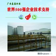 厂家直销冶金工业废水处理设备 冶金焦化废水零排放大量成功案例