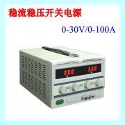 LW30100KD稳流稳压开关电源