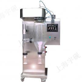 宇砚上海实验型低温喷雾干燥机