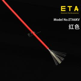 ETA6KV绝缘硅胶测试线电线特软14股0.14mm多芯镀锡耐寒耐高温线