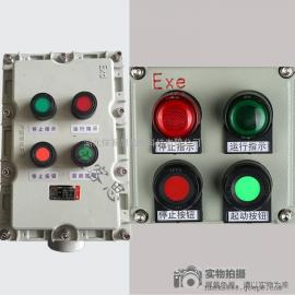 BZC51-A2D2K1/LBZ防爆操作柱2钮2灯1开关控制低压电机/湖北厂家