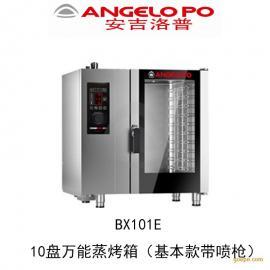 ANGELOPO 安吉洛普BX101E 十盘电力智能蒸烤箱 商用 电烤箱 烤箱