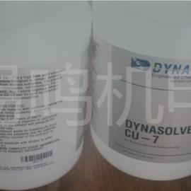 美国Dynasolve 185溶解剂 CU-7