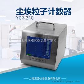 Y09-310(AC-DC)大流量交直两用激光尘埃粒子计数器 厂家直销