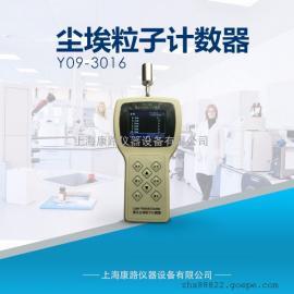Y09-3016型 激光尘埃粒子计数器