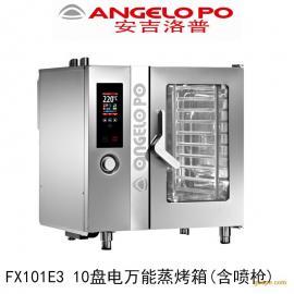 意大利进口ANGELOPO 安吉洛普 FX101E3 10盘电万能蒸烤箱