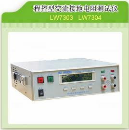 LW7303程控接地电阻测试仪