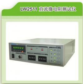 香港龙威LW-2511直流低电阻测试仪