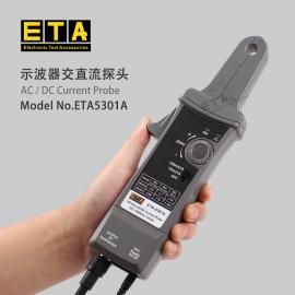 ETA5301A示波器电流钳电流探头300KHz交直流电流测量50mA-100A