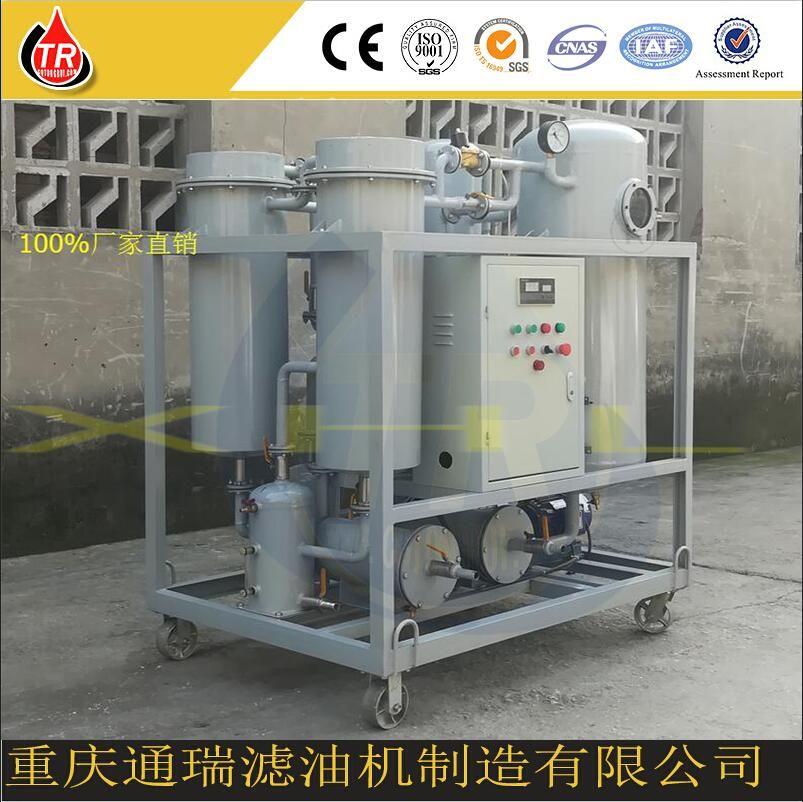 ZJC-50汽轮机透平油脱水过滤机