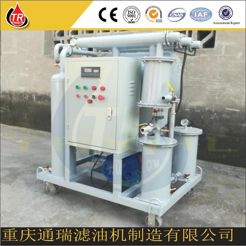 变压器油绝缘油除去水分杂质设备