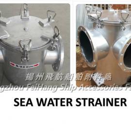海水过滤器-吸入粗水过滤器 SEA Water Strainer