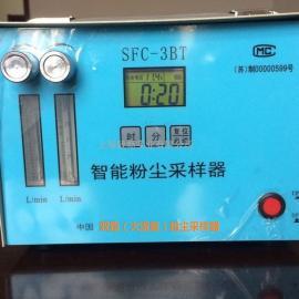 SFC-3BT双路大流量粉末采样器5~30升双腔道粉末采样器